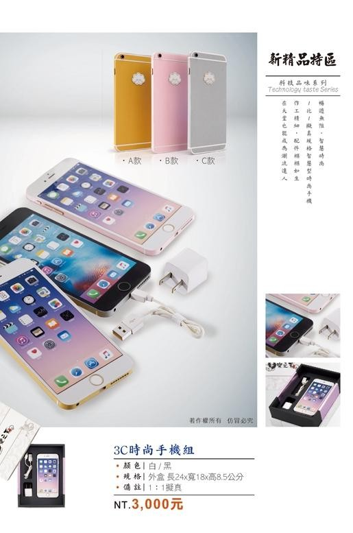 3C時尚手機組