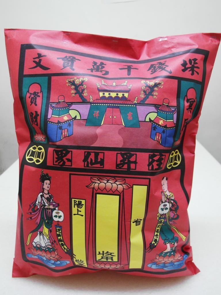 元寶袋 $100(袋)