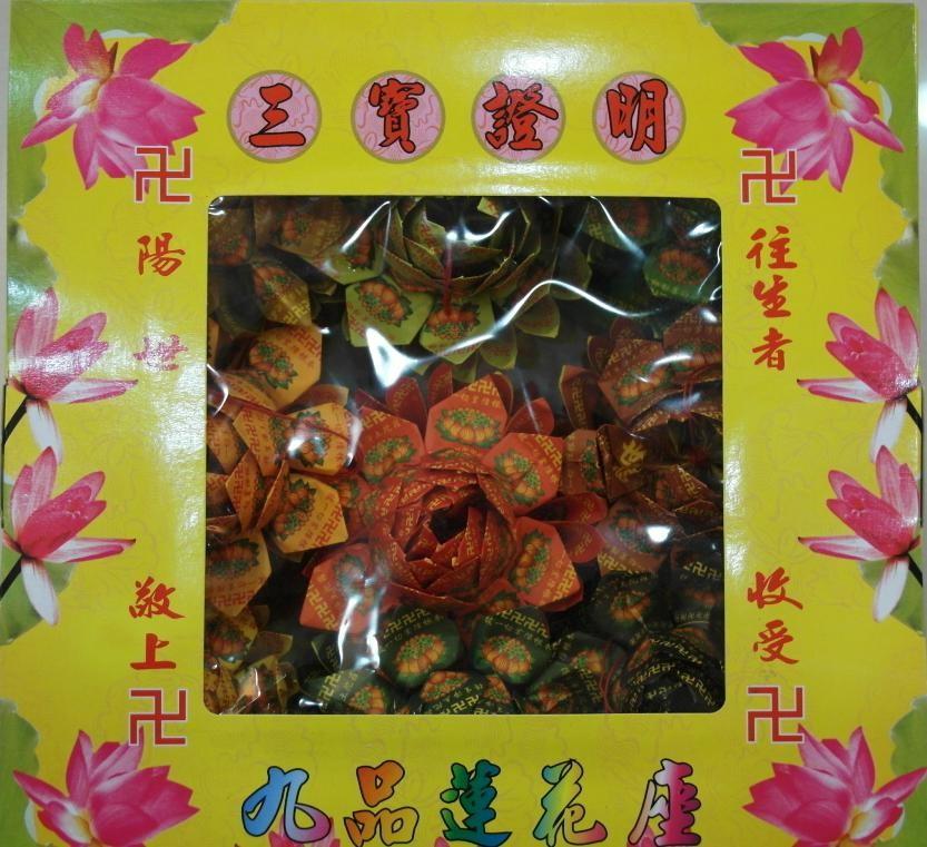 九品蓮花盒   $150