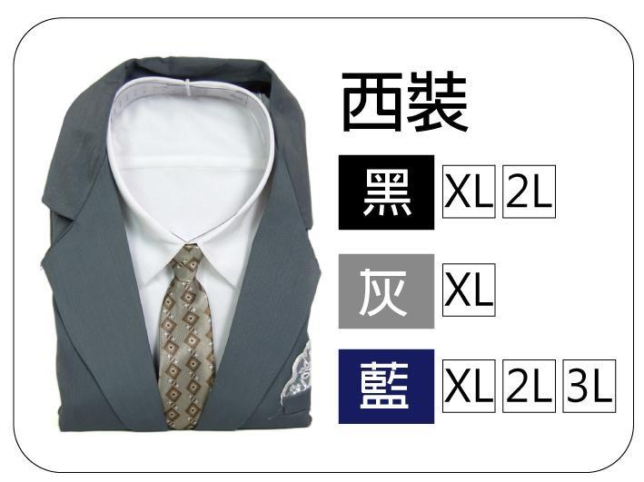 西裝 黑 XL 2L 灰 XL 藍 XL 2L 3L