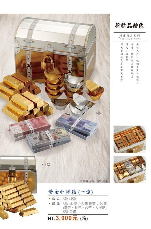 黃金杜拜箱(一億)