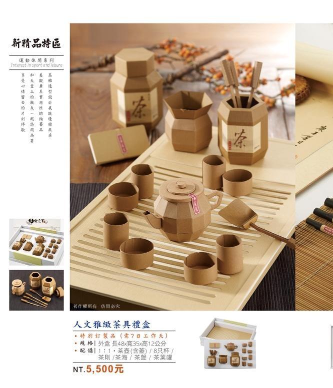 人文雅緻茶具禮盒