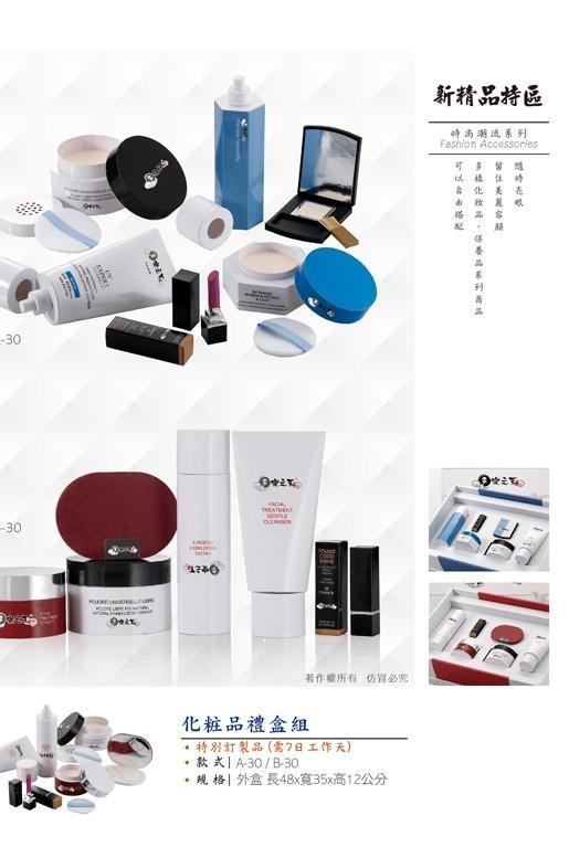 化妝品禮盒組