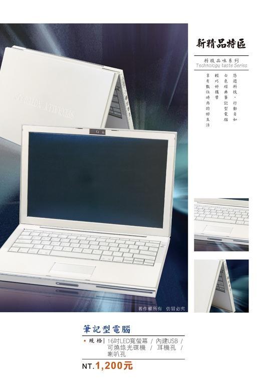 筆記型電腦
