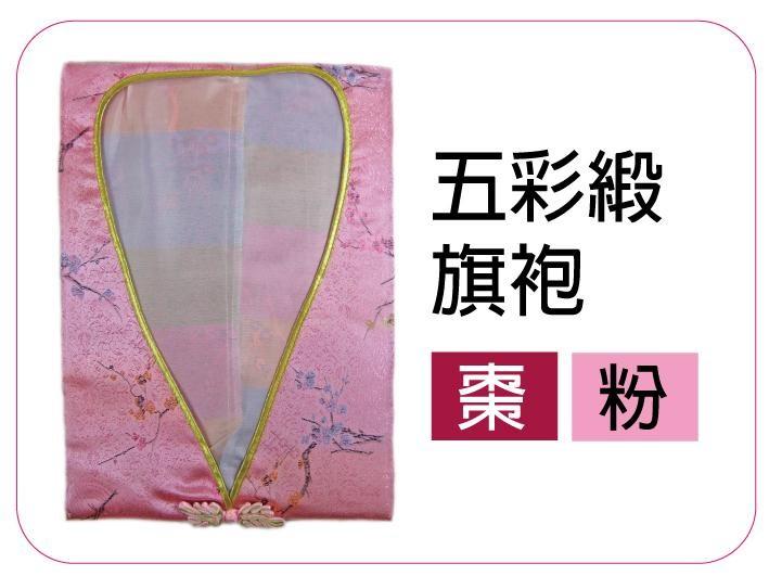 五彩緞旗袍 棗 粉