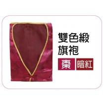雙色緞旗袍 棗 暗紅