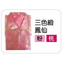 三色緞鳳仙 粉 桃