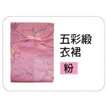 五彩緞衣裙 粉